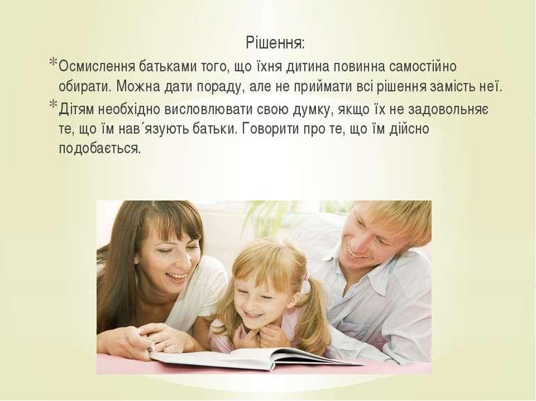 Рішення: Осмислення батьками того, що їхня дитина повинна самостійно обирати....