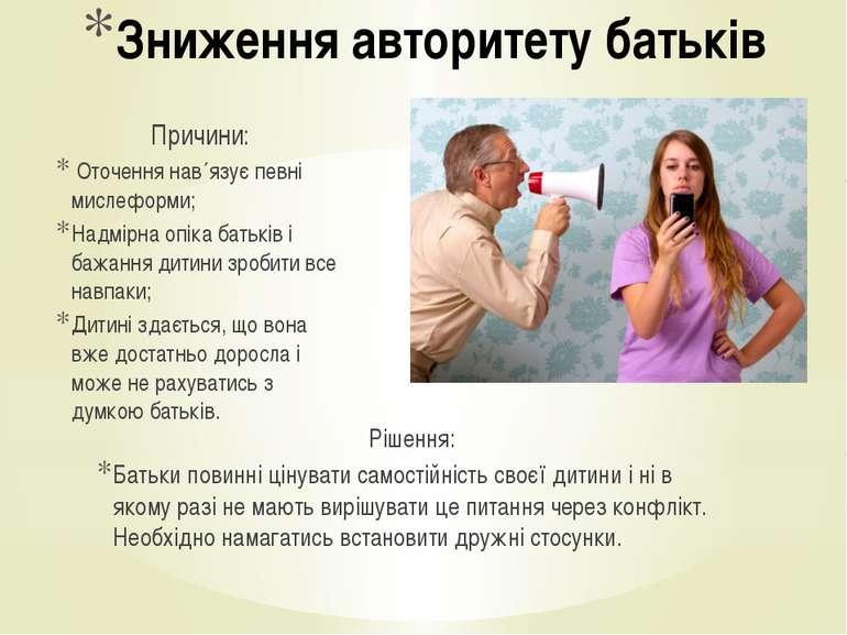 Зниження авторитету батьків Причини: Оточення нав´язує певні мислеформи; Надм...