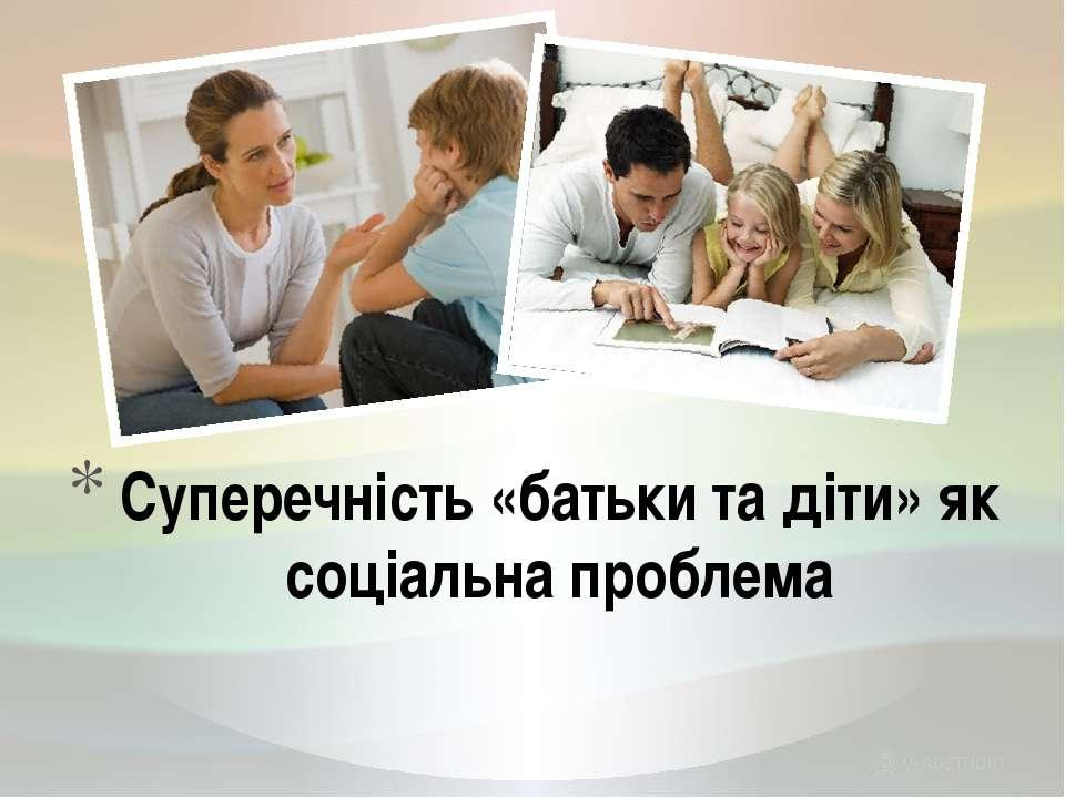 Суперечність «батьки та діти» як соціальна проблема