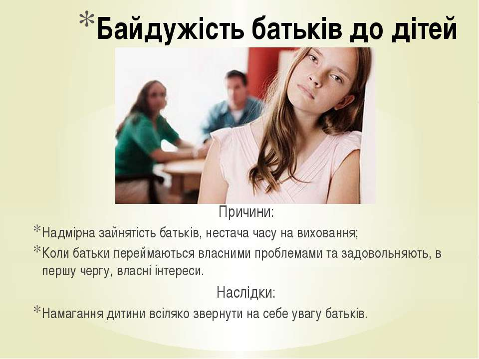 Байдужість батьків до дітей Причини: Надмірна зайнятість батьків, нестача час...