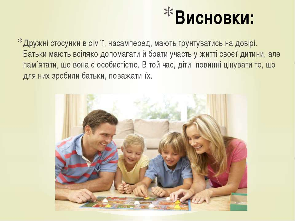 Висновки: Дружні стосунки в сім´ї, насамперед, мають ґрунтуватись на довірі. ...