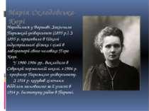 Марія Склодовська-Кюрі Народилася у Варшаві. Закінчила Паризький університет ...