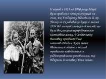 У період з 1923 по 1930 роки Марії було зроблено чотири операції на очах, які...