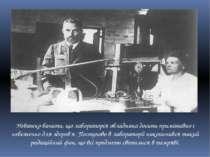 Неважко бачити, що лабораторія обладнана досить примітивно і небезпечно для з...
