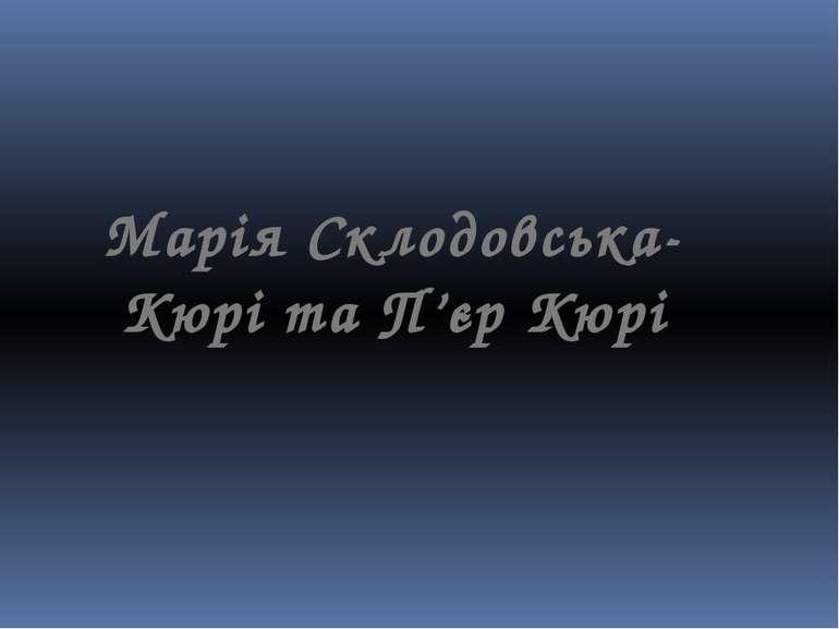 Марія Склодовська-Кюрі та П'єр Кюрі