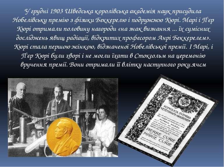 У грудні 1903 Шведська королівська академія наук присудила Нобелівську премію...