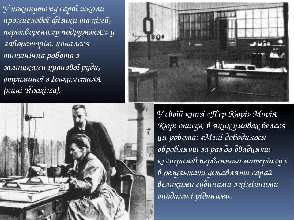 У покинутому сараї школи промислової фізики та хімії, перетвореному подружжям...