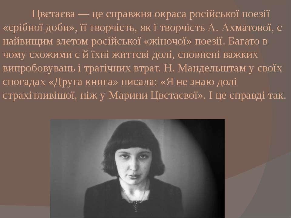 Цвєтаєва — це справжня окраса російської поезії «срібної доби», її творчість,...