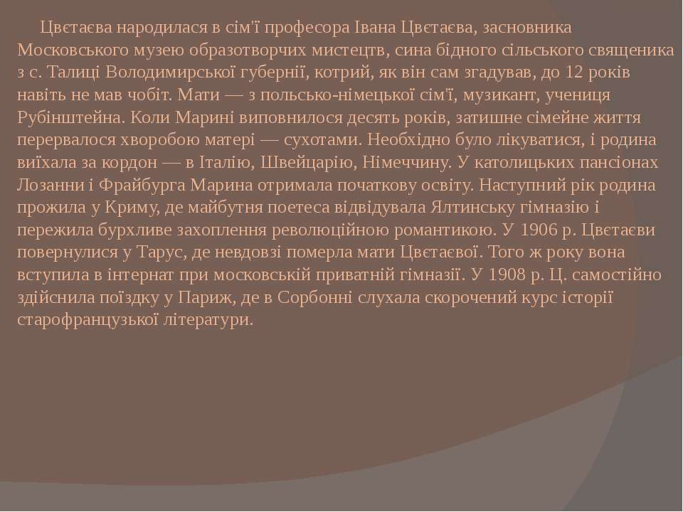Цвєтаєва народилася в сім'ї професора Івана Цвєтаєва, засновника Московського...
