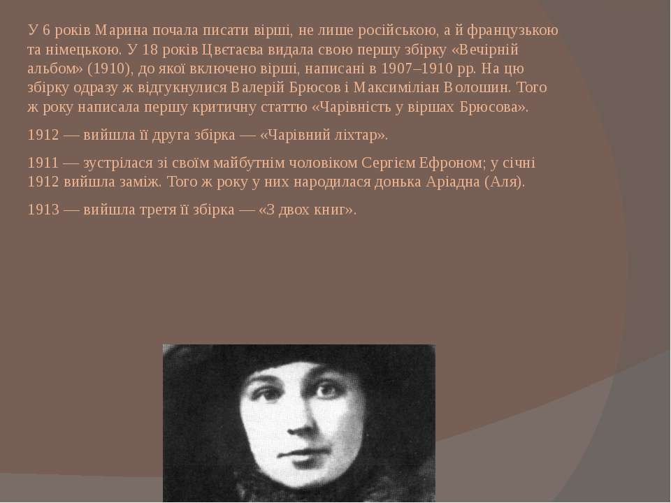 У 6 років Марина почала писати вірші, не лише російською, а й французькою та ...