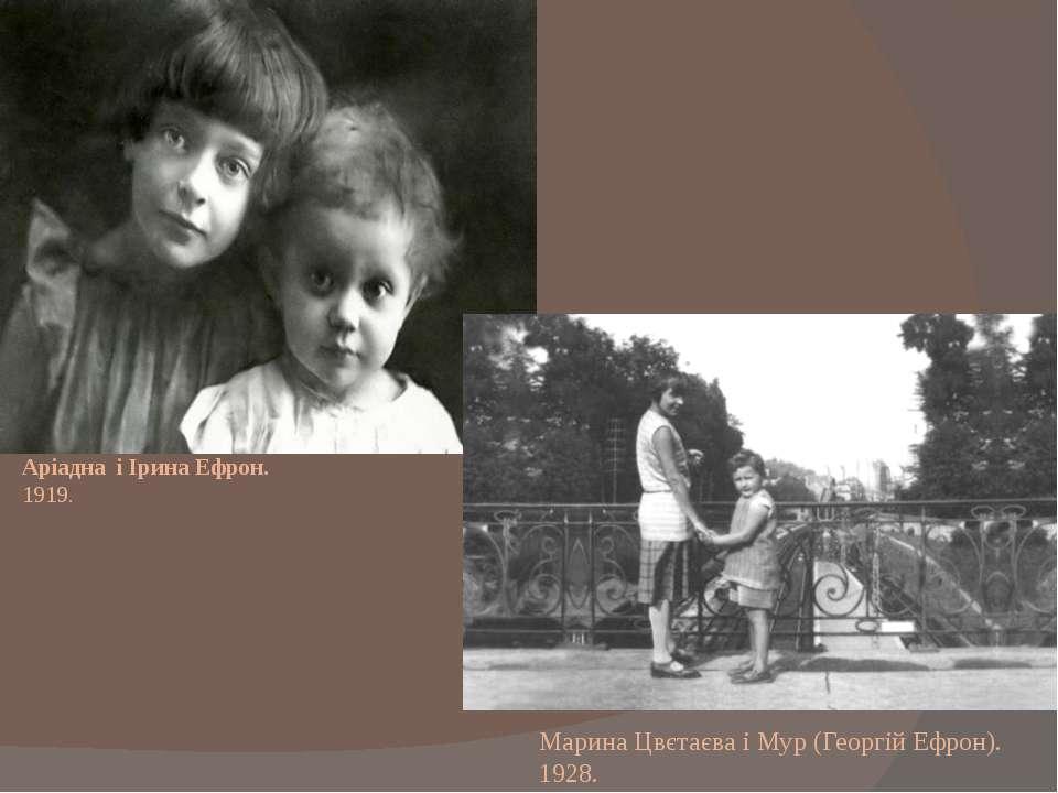 Аріадна і Ірина Ефрон. 1919. Марина Цвєтаєва і Мур (Георгій Ефрон). 1928.