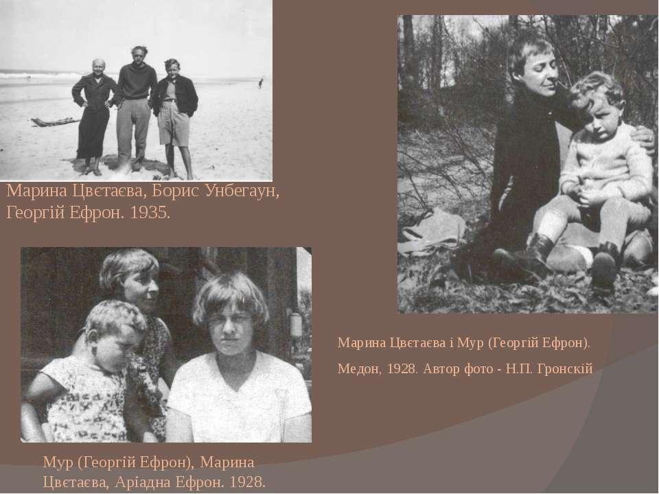 Марина Цвєтаєва і Мур (Георгій Ефрон). Медон, 1928. Автор фото - Н.П. Гронскі...