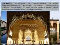 Альгамбра— архітектурний та парковийансамбль та музей, пам'ятникмавритансь...