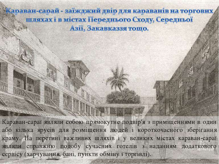 Караван-сараї являли собою прямокутне подвір'я з приміщеннями в один або кіль...
