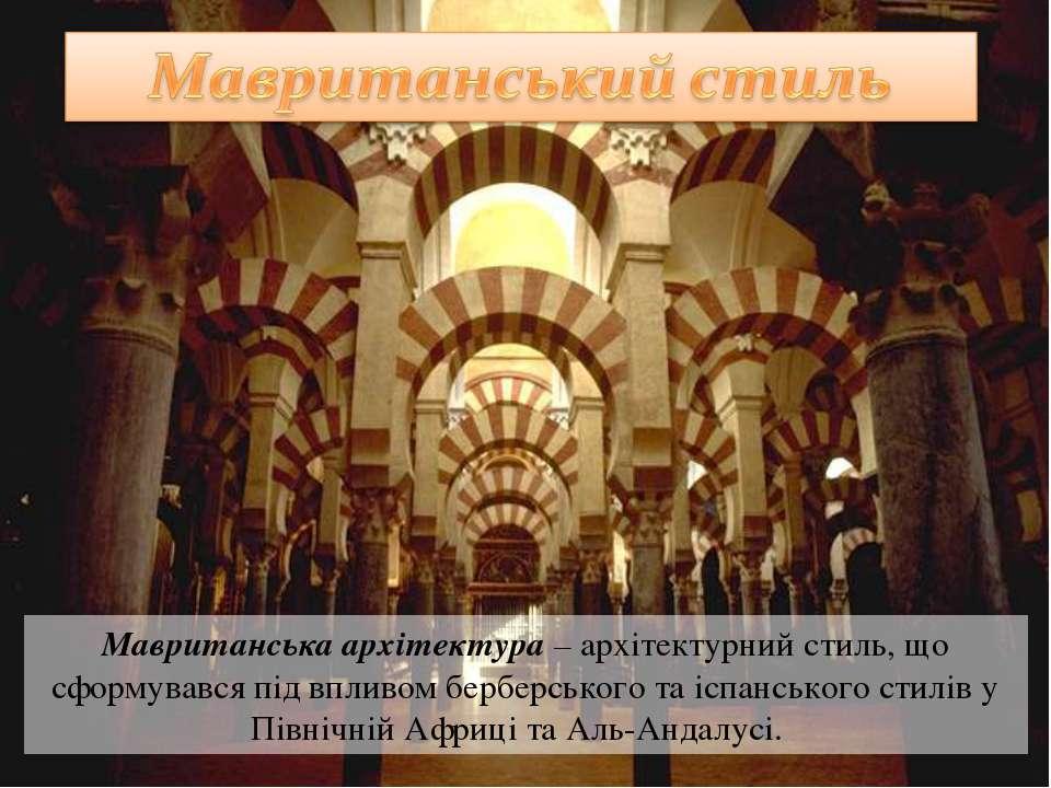 Мавританська архітектура – архітектурний стиль, що сформувався під впливом бе...