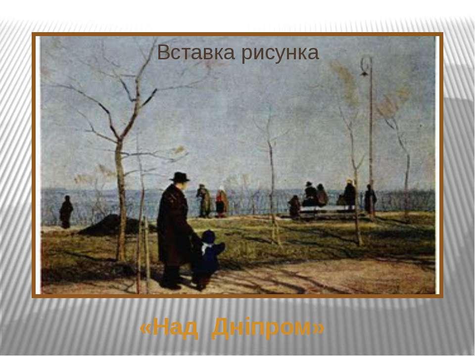«Над Дніпром»