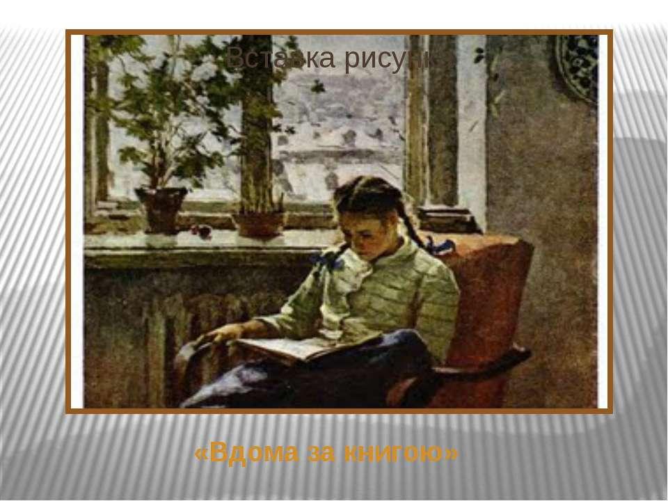 «Вдома за книгою»