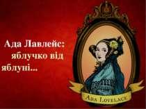 Ада Лавлейс: яблучко від яблуні...