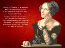 Надії Ади Лавлейс на незвичайну життя теж не виправдалися. Шлюб виявився безл...