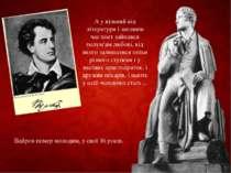 А у вільний від літератури і запливів час поет займався полум'ям любові, від ...