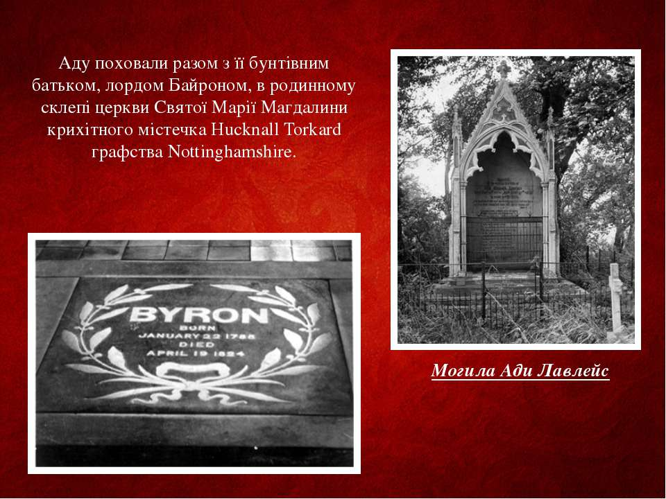 Аду поховали разом з її бунтівним батьком, лордом Байроном, в родинному склеп...