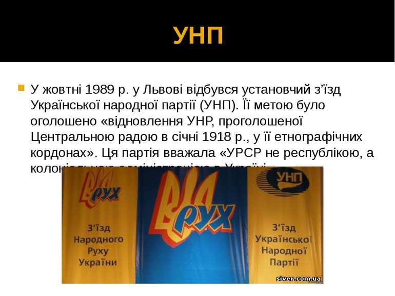 УНП У жовтні 1989 р. у Львові відбувся установчий з'їзд Української народної ...