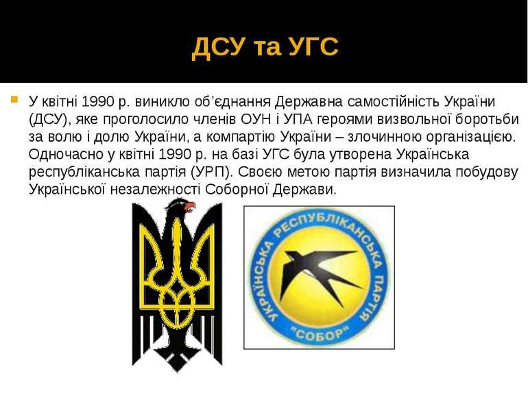 ДСУ та УГС У квітні 1990 р. виникло об'єднання Державна самостійність України...