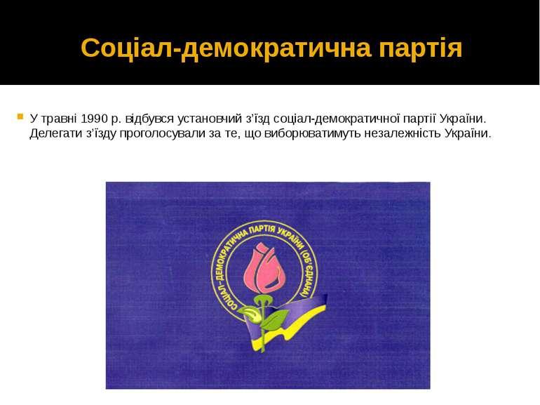 Соціал-демократична партія У травні 1990 р. відбувся установчий з'їзд соціал-...