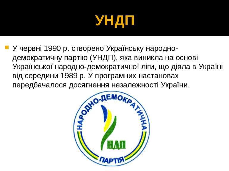 УНДП У червні 1990 р. створено Українську народно-демократичну партію (УНДП),...