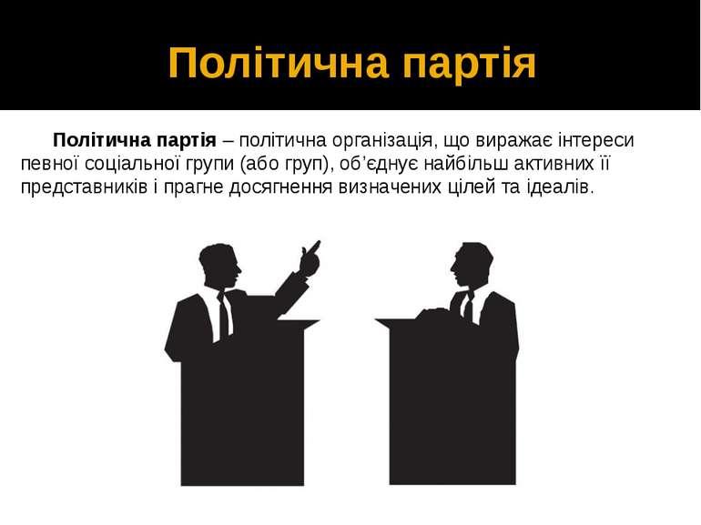 Політична партія Політична партія – політична організація, що виражає інтерес...