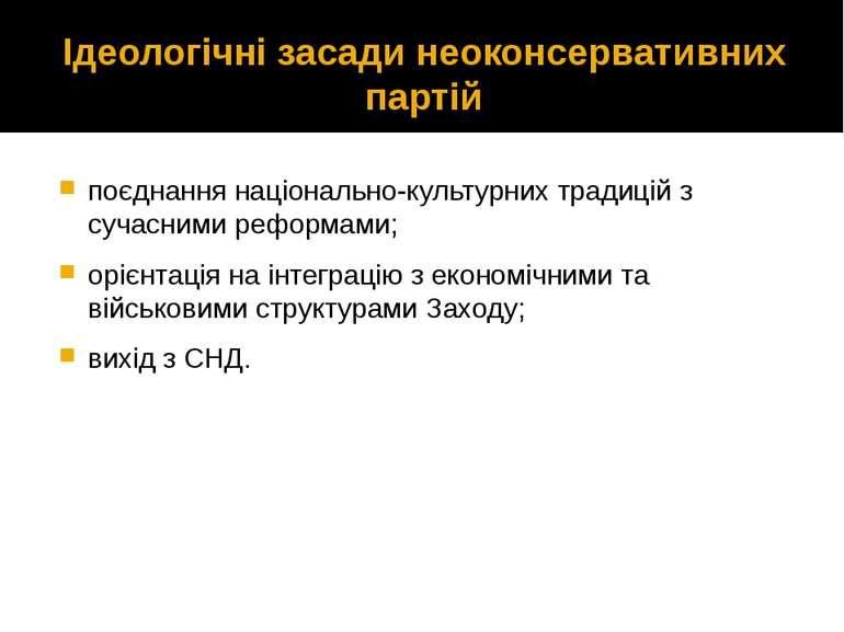 Ідеологічні засади неоконсервативних партій поєднання національно-культурних ...