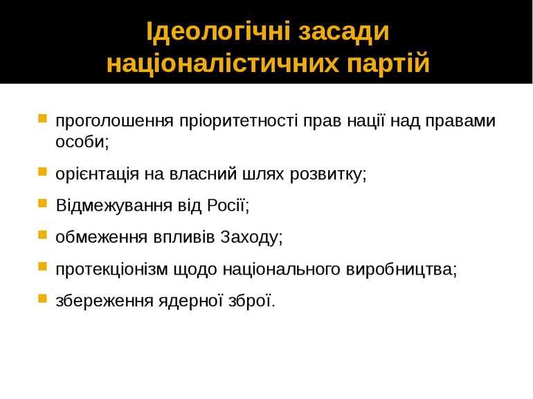 Ідеологічні засади націоналістичних партій проголошення пріоритетності прав н...
