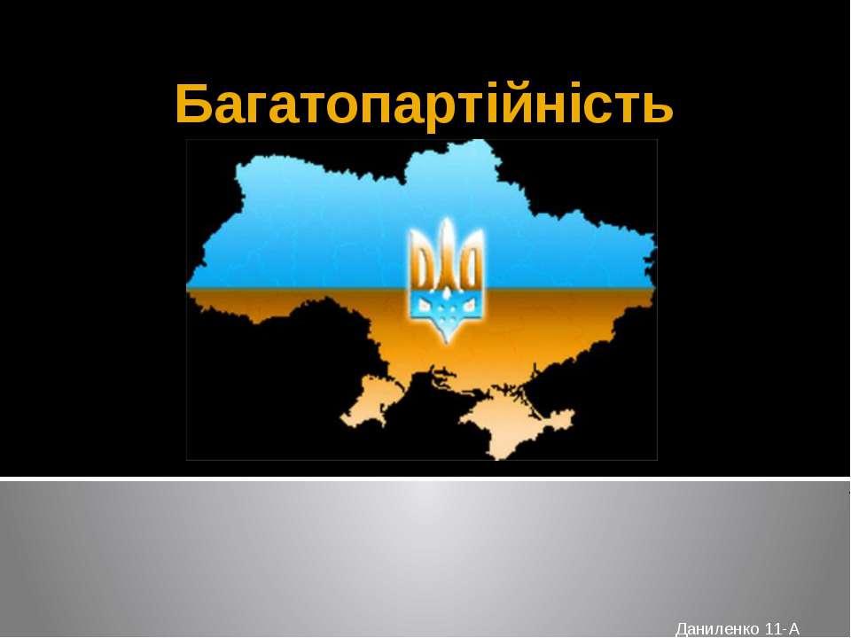Багатопартійність Даниленко 11-А