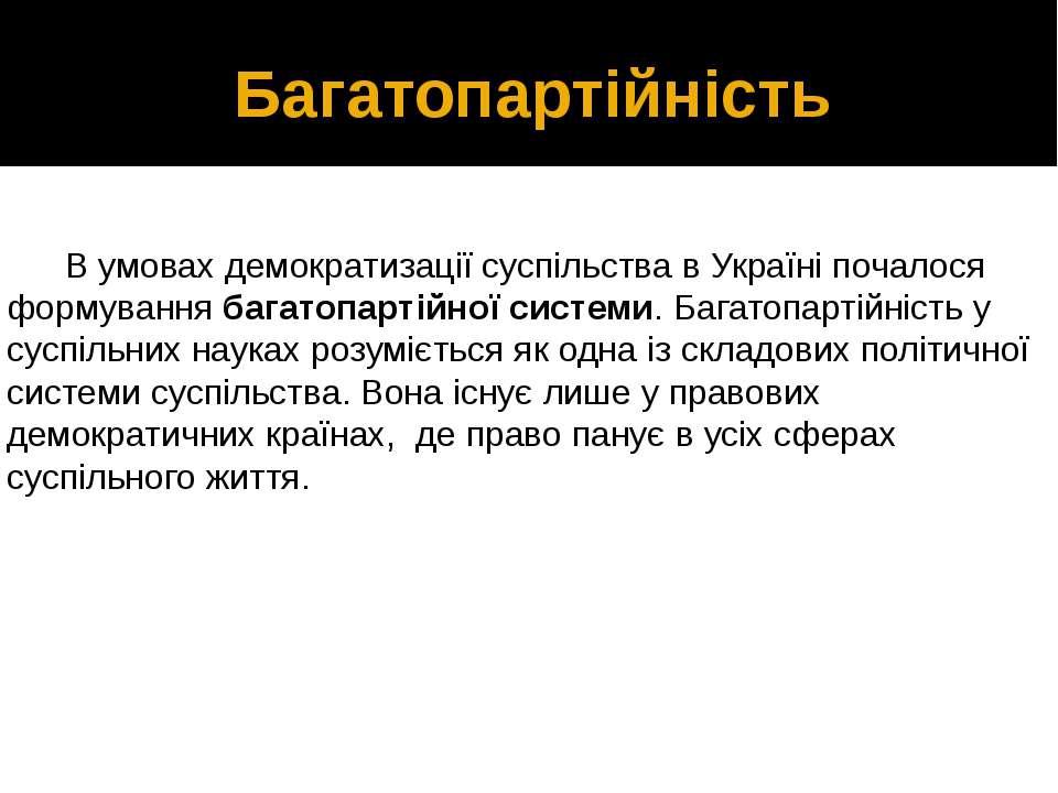 Багатопартійність В умовах демократизації суспільства в Україні почалося форм...