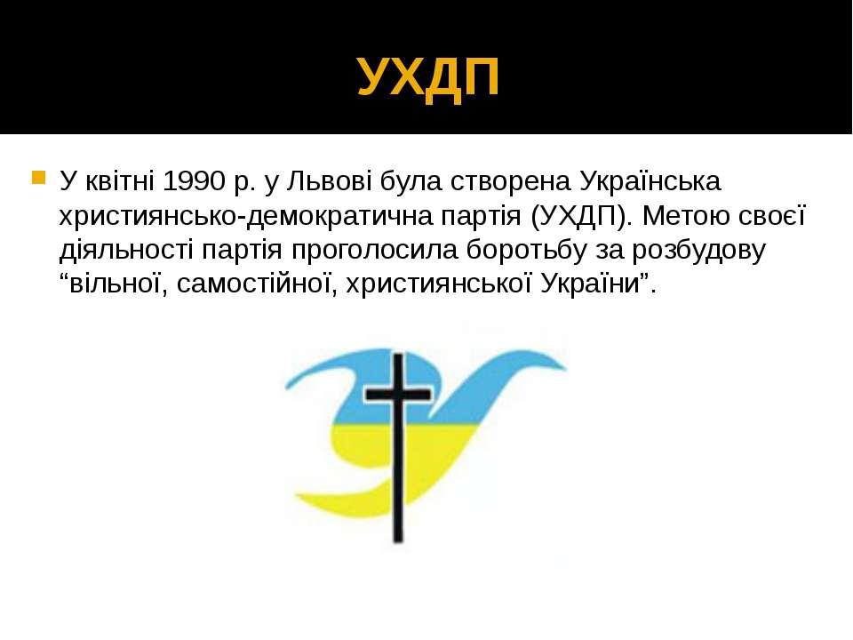 УХДП У квітні 1990 р. у Львові була створена Українська християнсько-демократ...