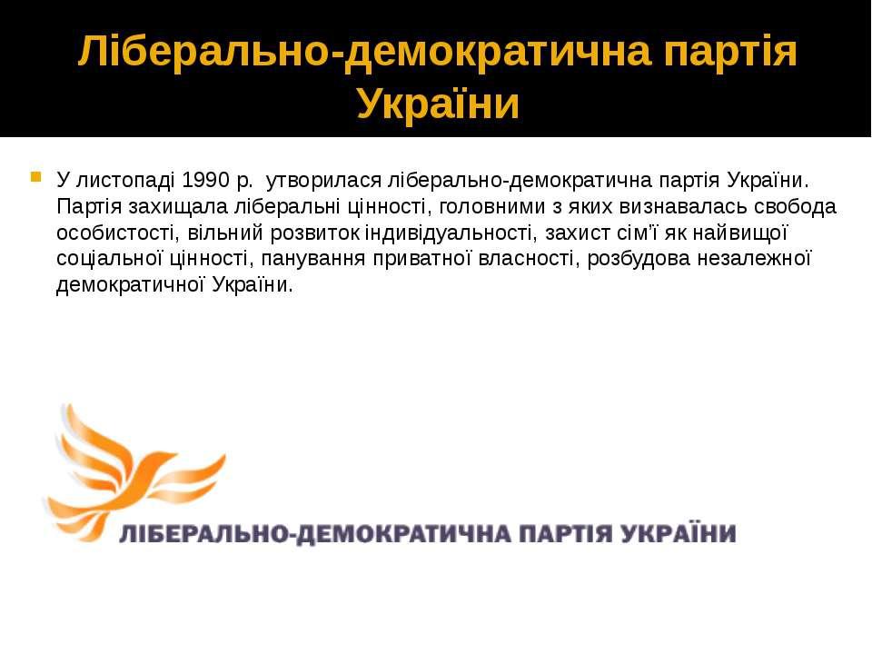 Ліберально-демократична партія України У листопаді 1990 р. утворилася ліберал...