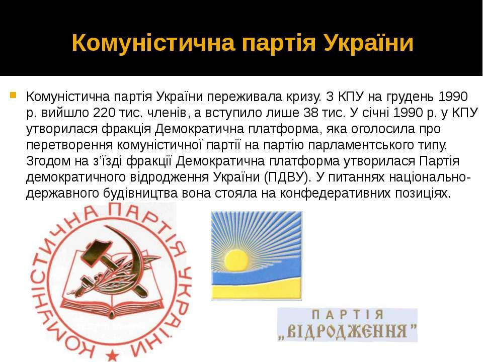 Комуністична партія України Комуністична партія України переживала кризу. З К...