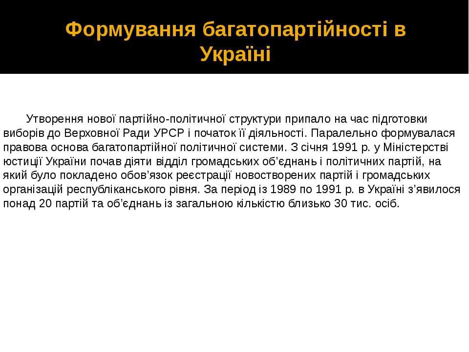 Формування багатопартійності в Україні Утворення нової партійно-політичної ст...