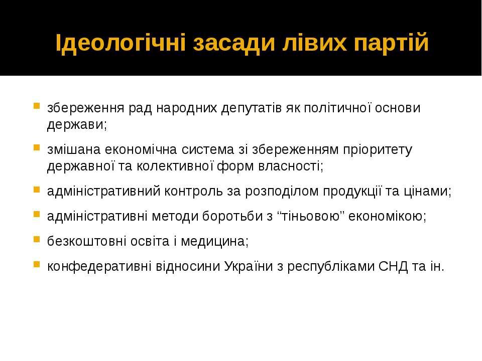 Ідеологічні засади лівих партій збереження рад народних депутатів як політичн...
