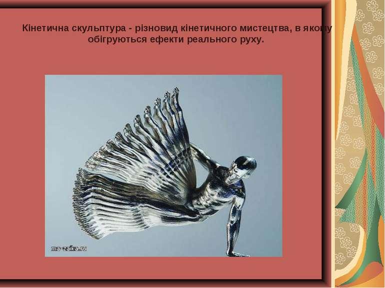 Кінетична скульптура - різновид кінетичного мистецтва, в якому обігруються еф...