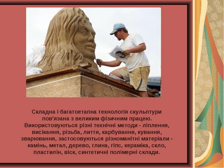Складна і багатоетапна технологія скульптури пов'язана з великим фізичним пра...