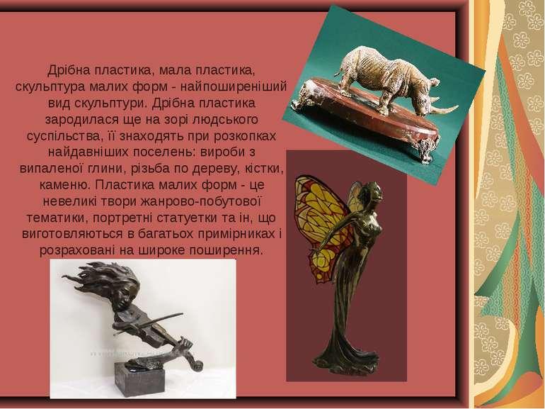 Дрібна пластика, мала пластика, скульптура малих форм - найпоширеніший вид ск...