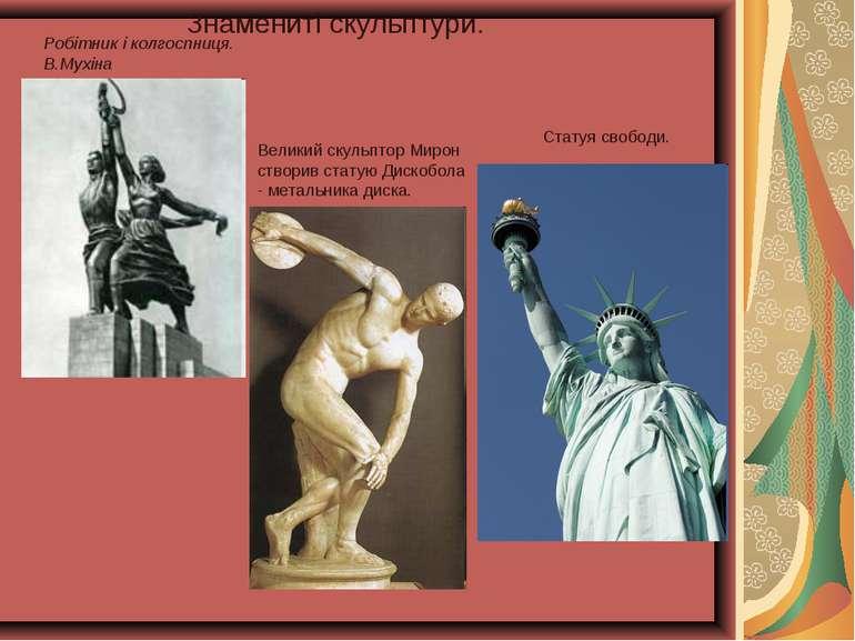 Знамениті скульптури. Робітник і колгоспниця. В.Мухіна Великий скульптор Миро...