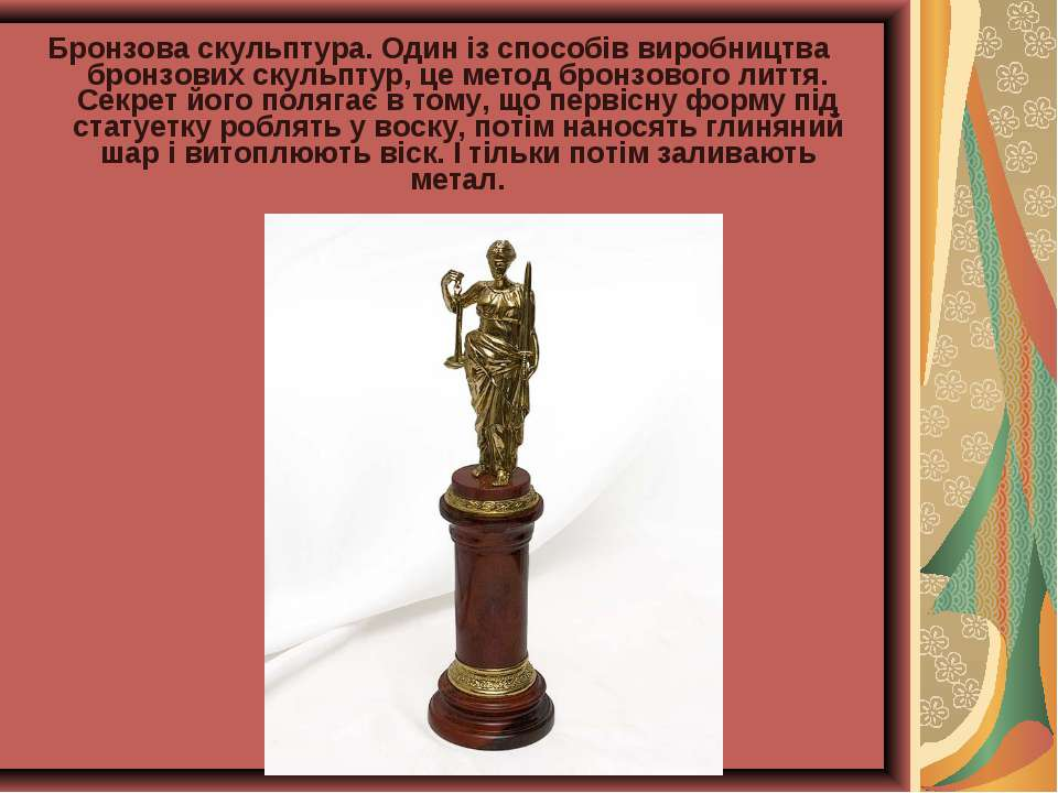Бронзова скульптура. Один із способів виробництва бронзових скульптур, це мет...