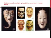 Найважливіші атрибути традиційного японського театру: маски