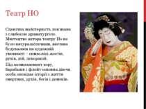 Театр НО Сценічна майстерність пов'язана з глибокою драматургією. Мистецтво а...