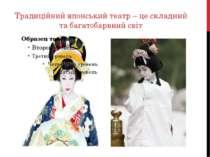 Традиційний японський театр – це складний та багатобарвний світ