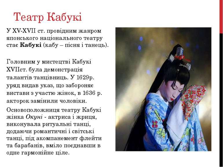 Театр Кабукі У XV-XVII ст. провідним жанром японського національного театру с...