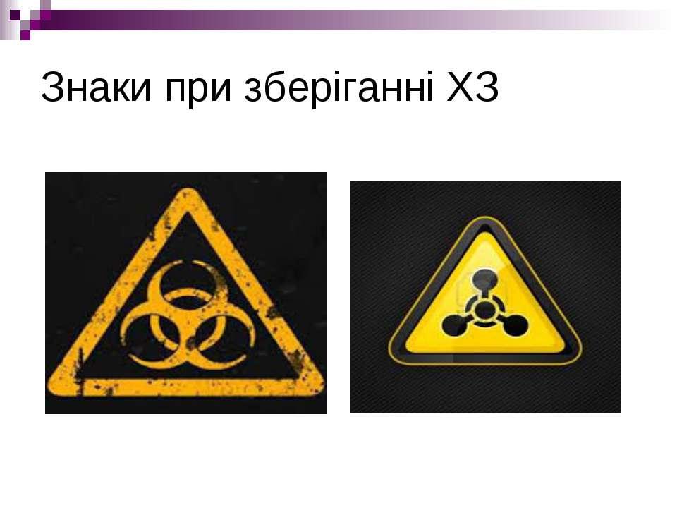 Знаки при зберіганні ХЗ