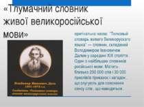 «Тлумачний словник живої великоросійської мови» оригінальна назва: ''Толковый...
